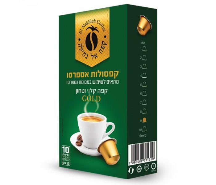 كابسولات قهوة  اسبريسو  ملائمة لماكينات نسبريسو  جولد